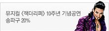 뮤지컬 [잭더리퍼] 10주년 기념공연